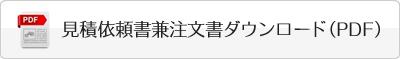 見積依頼書兼注文書ダウンロード(PDF)