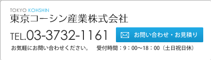 東京コーシン産業株式会社 tel:03-3732-1161