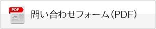 問い合わせフォーム(PDF)