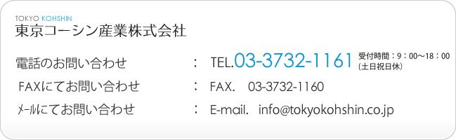 東京コーシン産業株式会社 TEL.03-3732-1161 受付時間:9:00~18:00(土日祝日休)