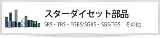 スターダイセット部品 SRS・TRS・TGBS/SGBS・SGS/TGS その他
