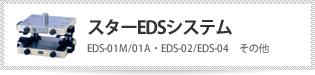 スターEDSシステム EDS-01M/01A・EDS-02/EDS-04 その他